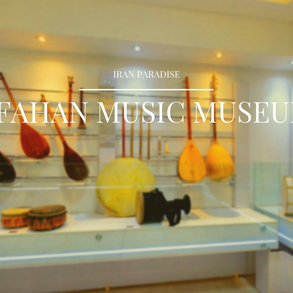 Isfahan Music Museum
