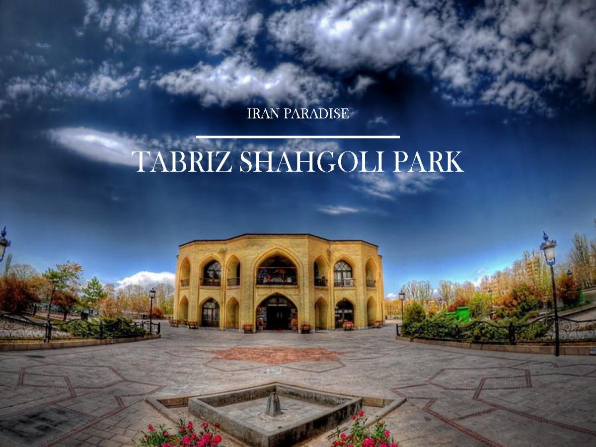 shahgoli-park