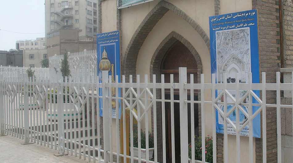 Mashhad-Anthropology-Museum